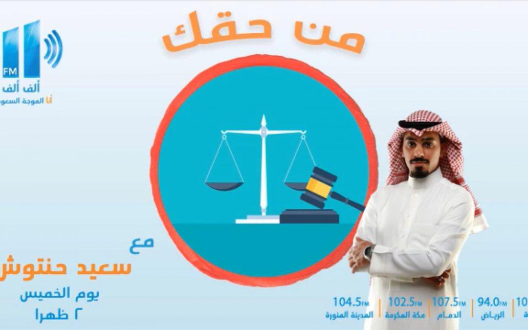 برنامج من حقك – تخصص القانون في الجامعات السعودية
