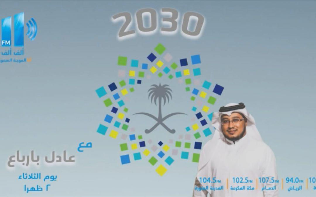 برنامج 2030 – مبادرة الطفولة المبكرة