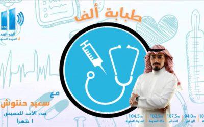 برنامج طبابة – أمراض هبوط القلب